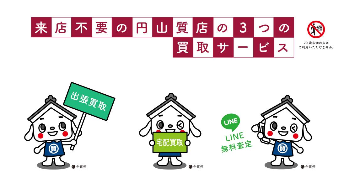 来店不要の円山質店の3つの買取りサービス