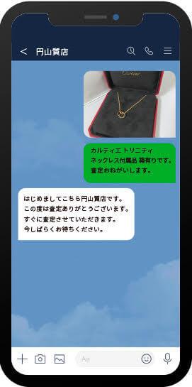 LINE コメント送信