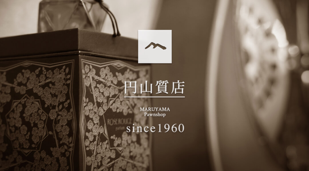 円山質店 since 1960